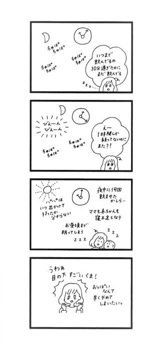 添い乳1.png