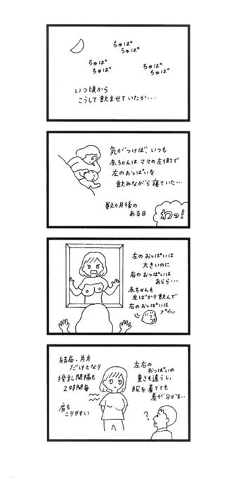 添い乳3.png